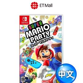 任天堂Switch 超級瑪利歐派對 – 中文版