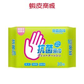 奈森克林抗菌純水濕巾
