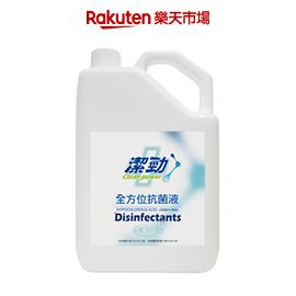 潔勁 次氯酸水抗菌液 濃縮補充液x4