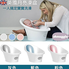 英國Shnuggle 月亮澡盆/浴盆