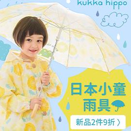 【不含塑化劑】日本超人氣 kukka hippo 小童雨具