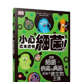 小心,這本書有細菌!認識細菌、病毒和真菌的強大微生物王國