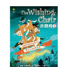 許願椅(1):英國最受歡迎童書女王‧魔法文學啟蒙經典