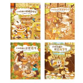 大熊與小睡鼠(II)~大排長龍系列(全套6本)促銷