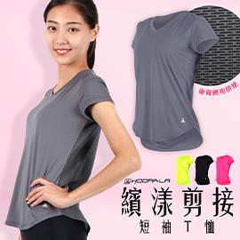 HODARLA 女繽漾剪接短袖T恤 -短T 慢跑 路跑 有氧 健身 瑜珈 台灣製 灰