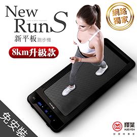 輝葉 newrunS新平板跑步機(二代升級款)