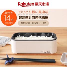 日本Thanko 便當型電子鍋